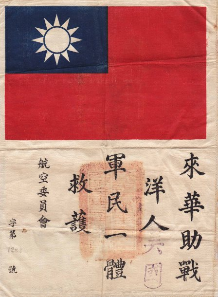 "A ""blood chit"" issued to Charles Crysler as a member of the American Volunteer Group (Flying Tigers) pilots. The Chinese characters read: ""This foreign person has come to China to help in the war effort. Soldiers and civilians, one and all, should rescue, protect, and provide him medical care."""